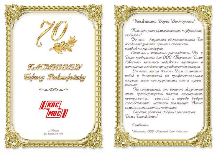 Образцы официальных поздравлений с днем рождения