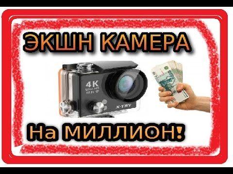 Экшн камера на МИЛЛИОН Бизнес идея 2017