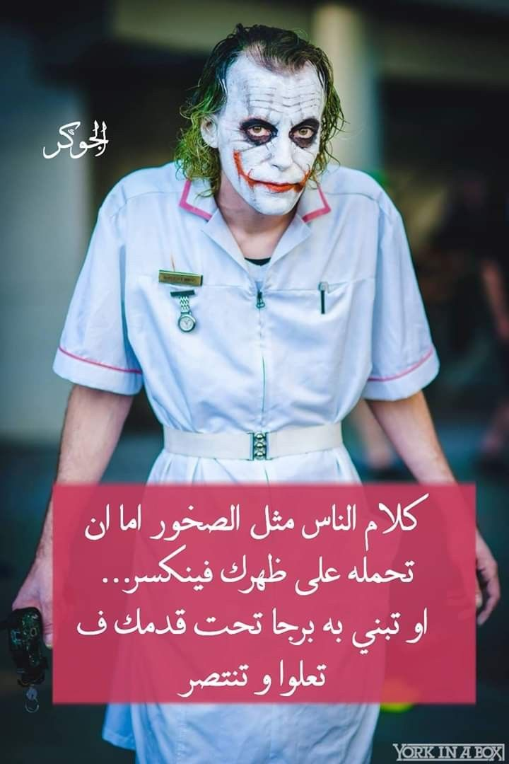 Pin By Modhila On أقوال الجووكر Joker Joker Quotes Fake Friend Quotes Beautiful Words