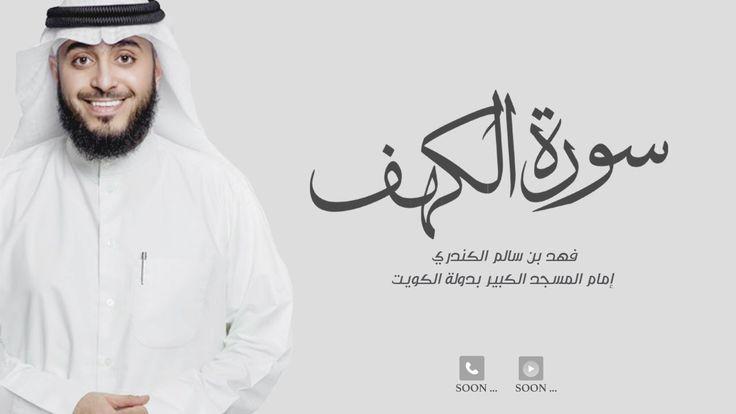 Surat Al-Kahf | Beautiful Recitation of Quran