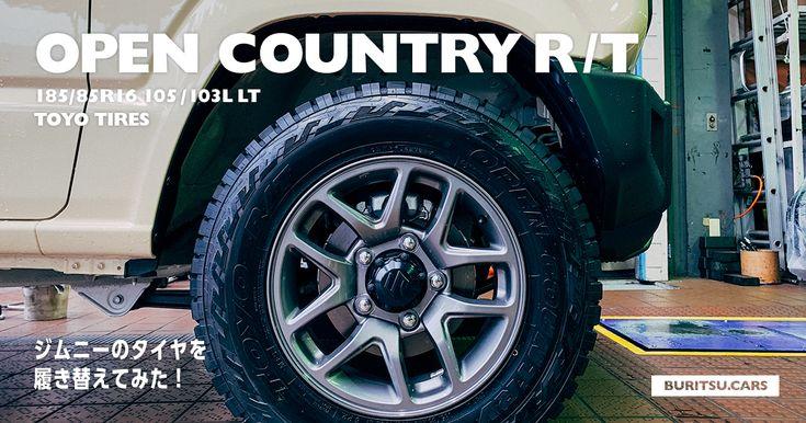 オープン カントリー rt トーヨータイヤ、SUV用「オープンカントリー」新サイズ発売へR/T