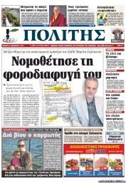 Politis 1-11-2012 - Online Newspaper, Front Page