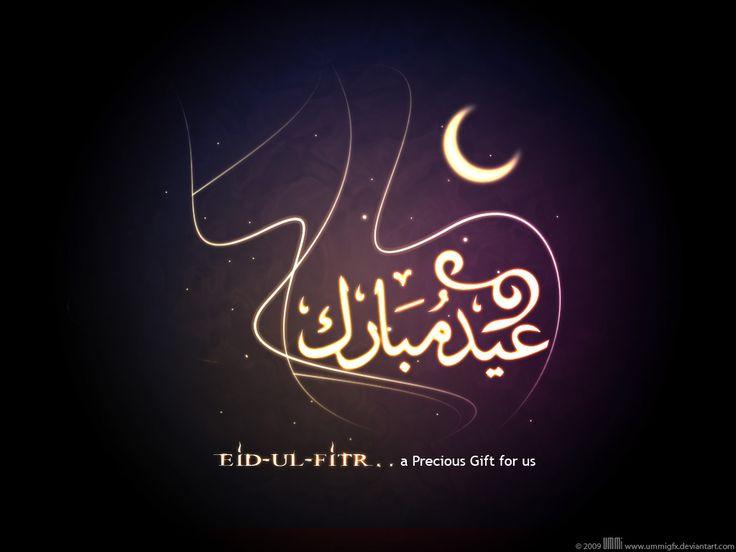 صور عيد مبارك صور