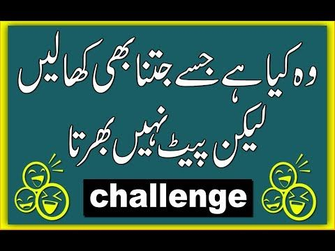 Urdu Paheliyan or Common Sense and Funny Riddles or Iq Questions