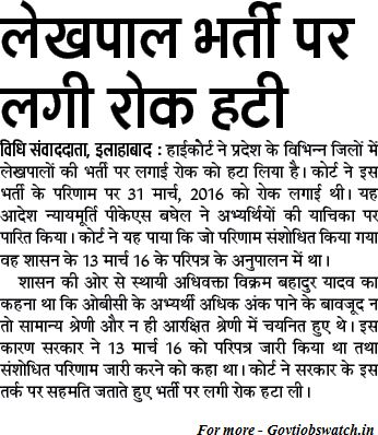 UP Chakbandi Lekhpal Recruitment 2017-18, upsssc.nic.in Lekhpal Vacancies Notification Apply Now, UPSSSC Vacancy 2017 Application Form, UPSSSC Jobs 2017