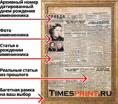 Газета в подарок. Подлинник из архива! 1850 рублей ...