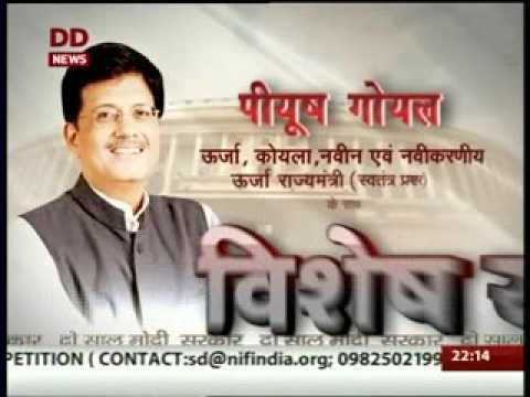 Do Saal Modi Sarkar: Interview with Power Minister Piyush Goyal Watch exclusive interview with Minister of State with Independent Charge for Power Coal New and Renewable Energy Piyush Goyal ----------------------------------------------------------------------------- DD News is the News Channel of India's Public Service Broadcaster 'Prasar Bharati'. DD News has been successfully discharging its responsibility to give balanced fair and accurate news without sensationalizing as well as by…