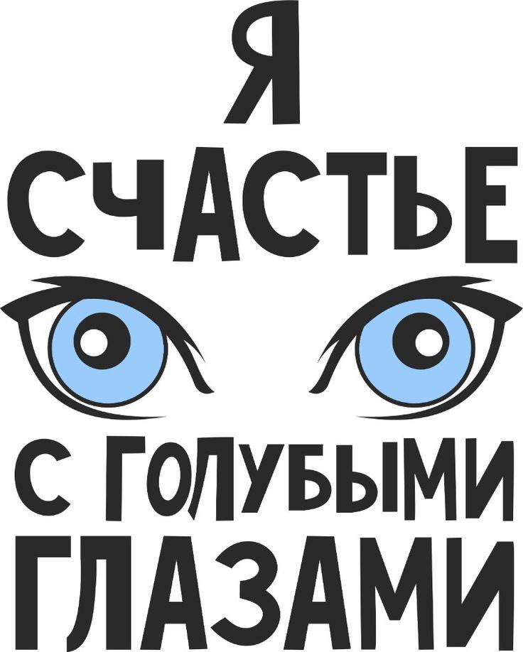 Картинки для кареглазок с надписью