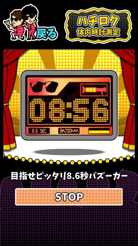 8.6秒バズーカー