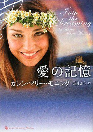 愛の記憶(ライムブックスLuxury Romance LRモ1-1))   カレン・マリー・モニング https://www.amazon.co.jp/dp/4562043792/ref=cm_sw_r_pi_dp_x_-ie6xb16R7MDH