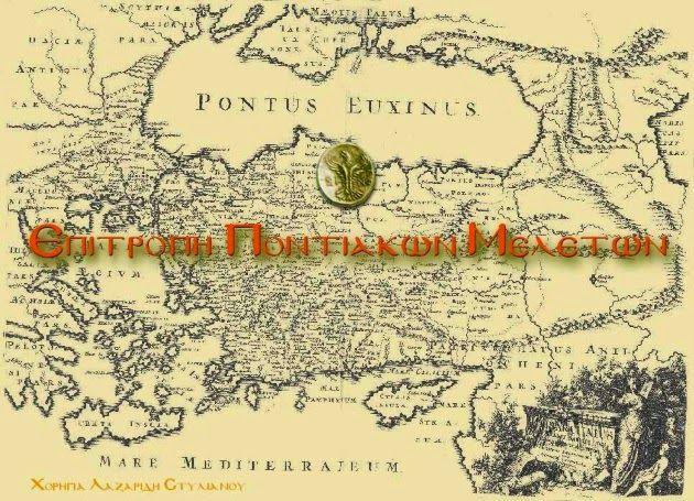 e-Pontos.gr: Τη βαθιά της θλίψη εκφράζει η Επιτροπή Ποντιακών Μ...