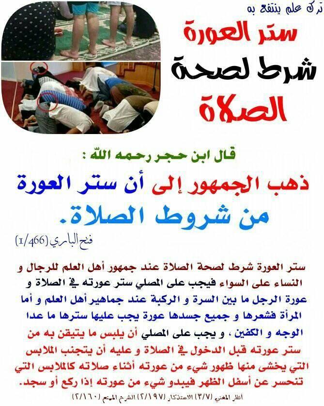 Pin By الأثر الجميل On فتاوى Quran Tafseer Islam Quran