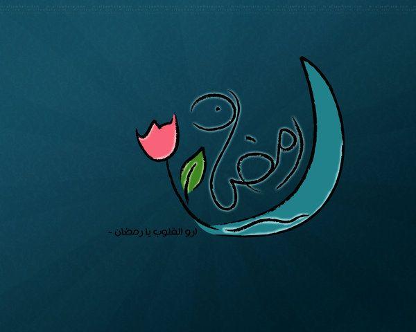 Ramadan by m-aljawhara.deviantart.com