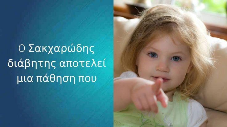 Παιδικός διαβήτης και παιδική ψυχολογία