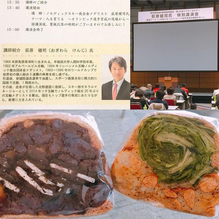 こんにちは() 今日は診療のあと東京国際フォーラムに講演会を聴きに行きました 講師はノルディックスキー複合金メダリストの荻原健司さん オリンピックに大会連続出場されているスーパーアスリートです 金メダリストの貴重なお話しは大変興味深くおもしろくてあっという間の時間でした . お昼ごはんは同じく国際フォーラムにあるポタスタのサンドイッチ 写真の右側がポテトとカレーのサンドイッチ左側が紫いもとバナナとオレオが入ったサンドイッチです ボリュームたっぷりで美味しかったです ご馳走様でした #東京 #文京区 #千石 #千石ひかり歯科 #歯医者 #歯科医師 #歯科衛生士 #歯科助手 #dentist #dentalhygienist #dentalassistant #診療後 #仕事終わり #国際フォーラム #講演会 #荻原健司 #ノルディックスキー #複合 #スキー #オリンピック #金メダリスト #ポジティブ #人間尊重 #勉強になりました #日曜 #ランチ #ポタスタ #サンドイッチ #野菜たっぷり #オレオ  #
