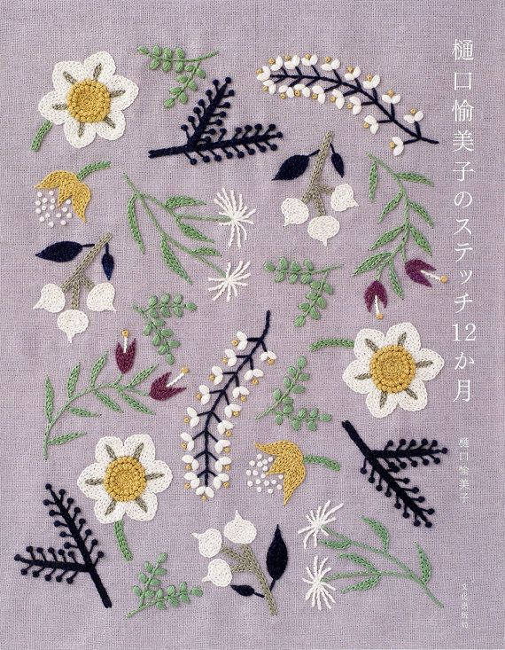 12 Months Embroidery by Yumiko Higuchi - Japanese Craft Book
