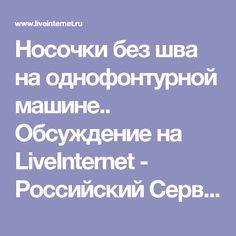 Носочки без шва на однофонтурной машине.. Обсуждение на LiveInternet - Российский Сервис Онлайн-Дневников