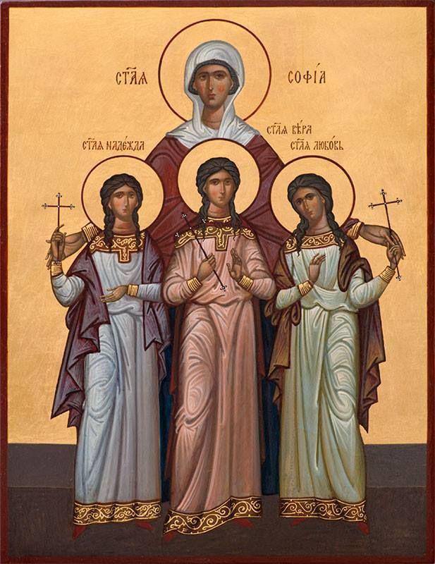Святої мучениці Софії і трьох її дочок, Віри, Надії, Любови