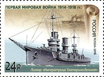 "Stamp: The battleship ""Empress Catherine the Great"" (Russia) (History of the First World War) Mi:RU 2334"