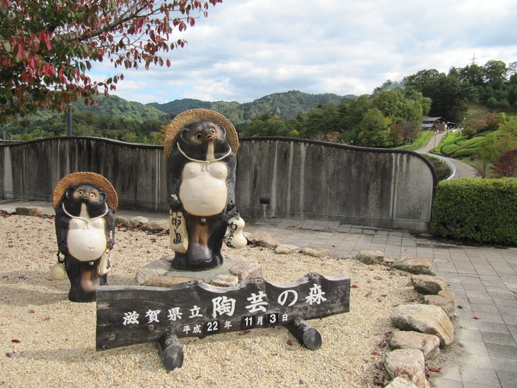 滋賀県立陶芸の森(甲賀市)