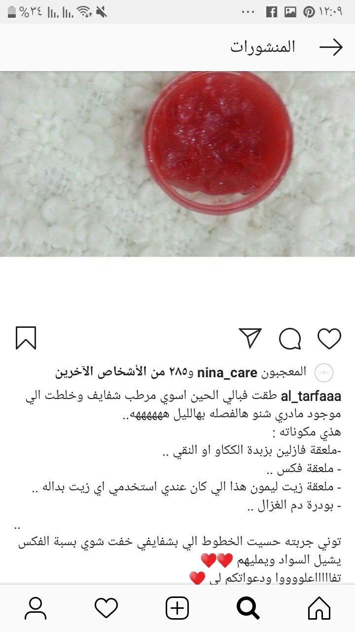 Pin By Didi Abdulghani On Al Tarfaaa Food Condiments I 9