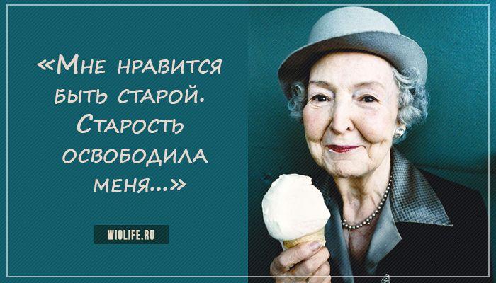 Моя давняя подруга написала мне о своей старости, и я задумалась: стара ли я? Тело мое иногда говорит: да, стара… но сердце не соглашается!