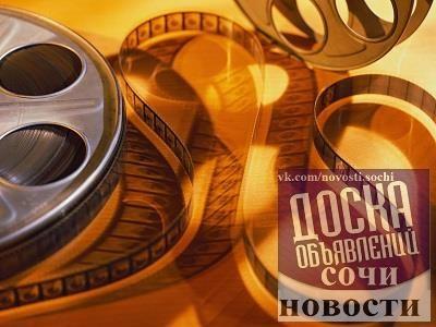 Первый Сочинский международный кинофестиваль пройдет на курорте в декабре http://sochiadm.ru/press-sluzhba/72073/  Престижный кинофестиваль будет проведен под названием Sochi International Film Awards (SIFA) с 10 по 16 декабря 2016 года. Ожидается, что официальные церемонии состоятся в Зимнем театре, а конкурсные просмотры в отеле Radisson Blu Paradise Resort & Spa.