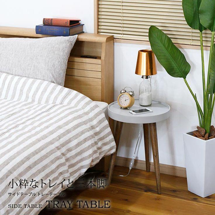 サイドテーブル トレーテーブル ベッドサイド使用。三本足のシンプルな丸テーブル。ベッドやソファの脇に置いておしゃれに使えます。本やスマホ、カップを置くのにちょうどよいサイズ感。天板の直径は35cmです。