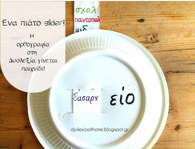 Το πιάτο slider! Η ορθογραφία των ουσιαστικών αλλιώς!