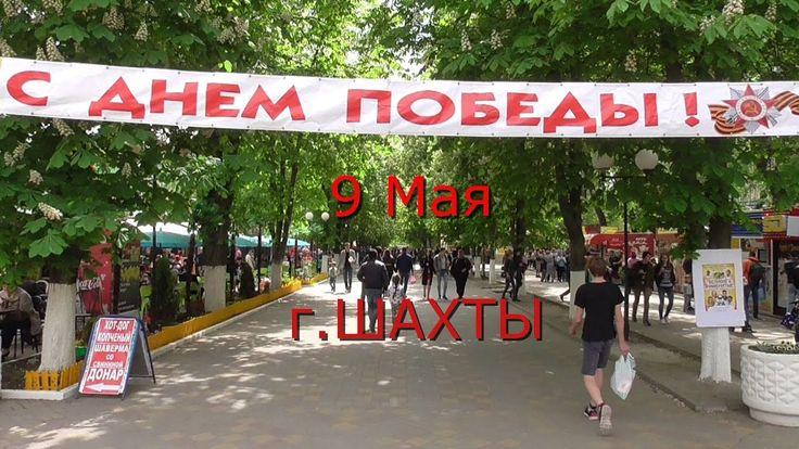 ♥ 9 Мая 2017 Праздник Победы г  Шахты