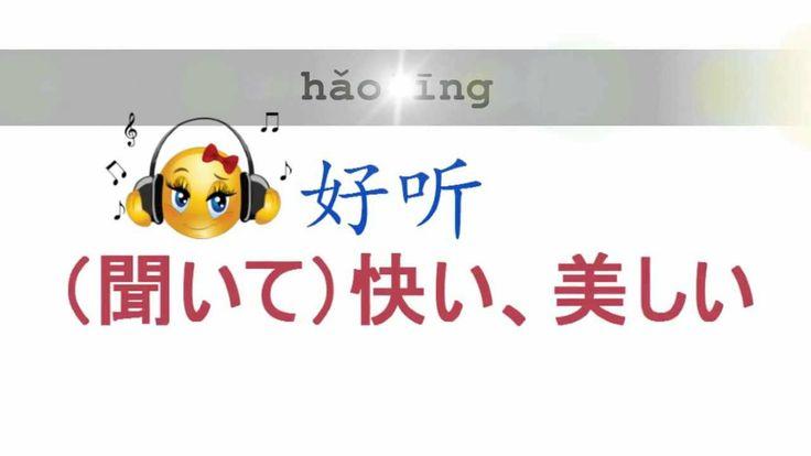 美味しい、きれい、良い、まずい…中国語で言ってみましょう!  #中国語   #形容詞   #きれい   #美味しい   #汉语