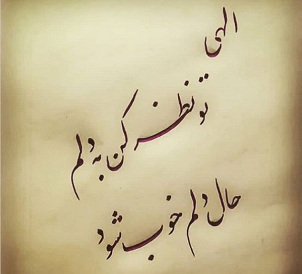 عکس نوشته درباره خدا Cute Wallpapers Quotes Text Pictures Islamic Love Quotes
