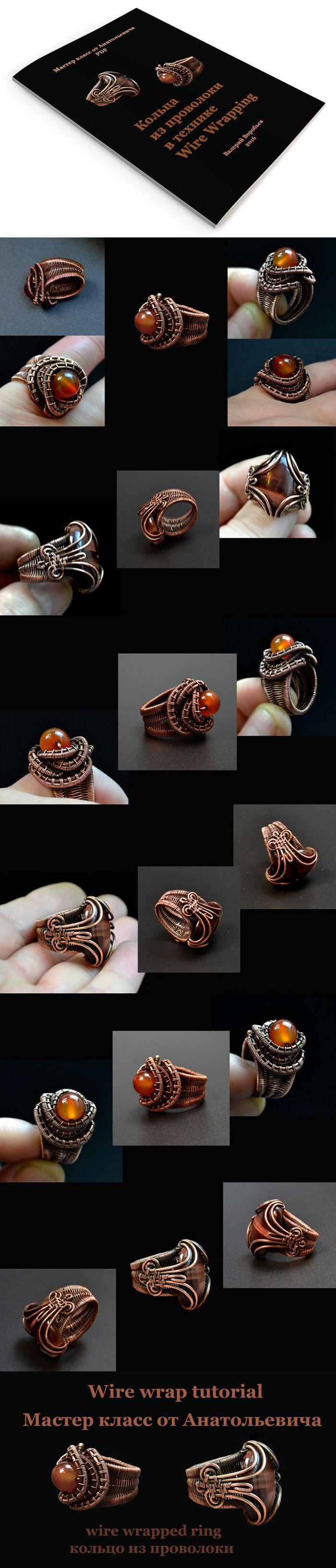 Мастер класс — Кольца из проволоки своими руками Wire Wrap