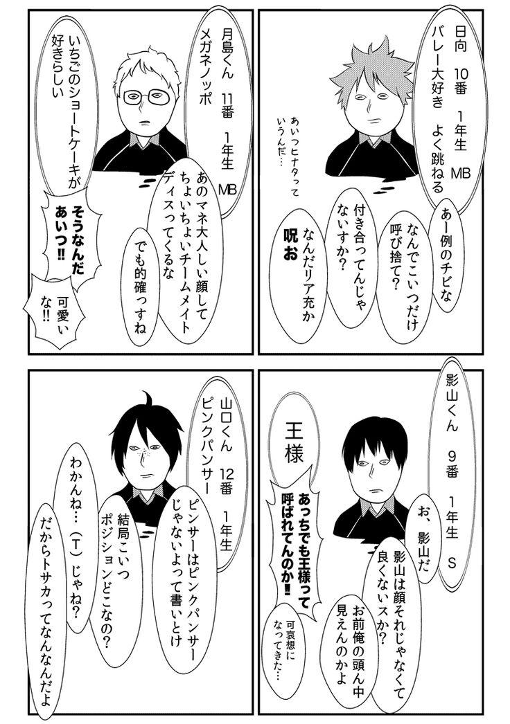 【HQ!!】やっちゃんノート漫画 [10]