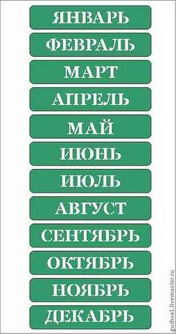 Декупаж / Вечный календарь