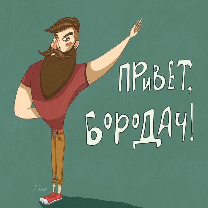 Zama Art on Behance #beard #bearded #man #barber #style #illustration #paint #zama #zamart #cute #procreate #ipencil #art #illustrations #борода #бородач