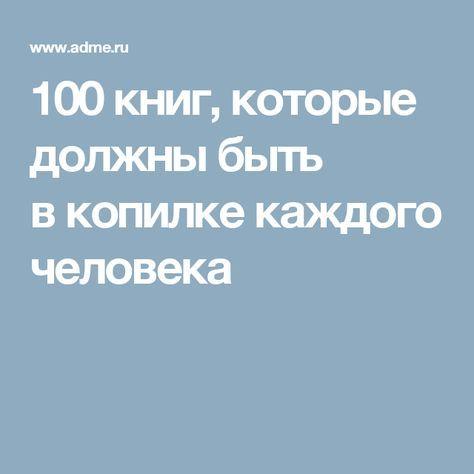 100книг, которые должны быть вкопилке каждого человека