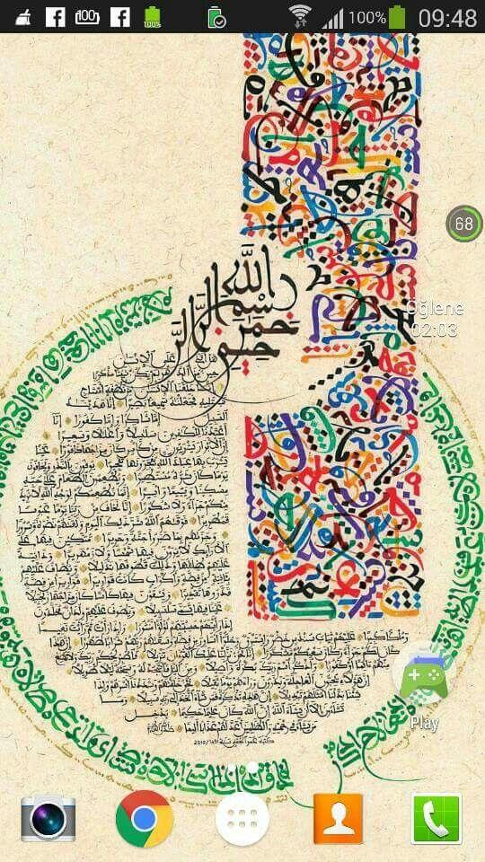 Mejores 11 imágenes de سورة الإنسان en Pinterest | Caligrafía árabe ...