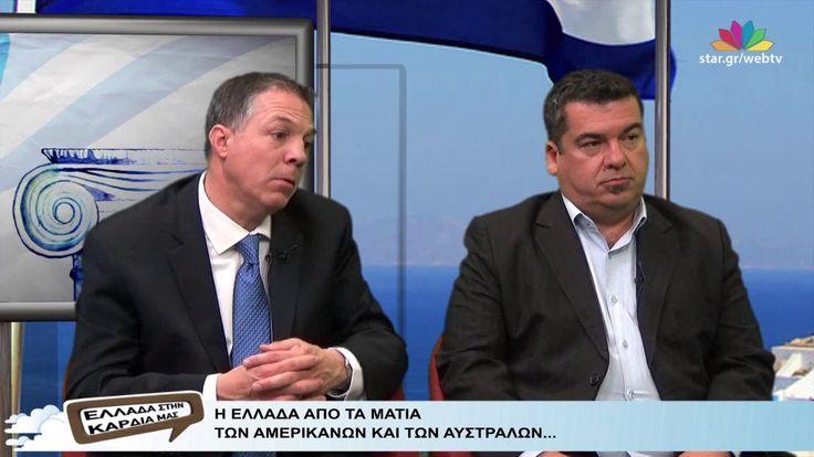 """""""Ελλάδα στην Καρδιά μας"""" - 7.3.2017 - Web Exclusive"""