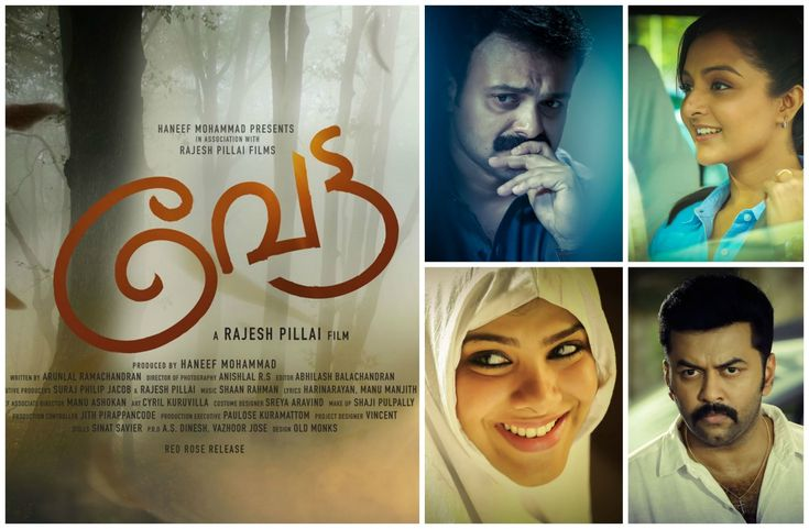 """Vettah"", directed by Rajesh Pillai, is a psychological thriller."