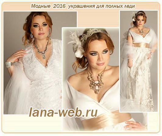 свадебные платья XXL с украшениями 2016