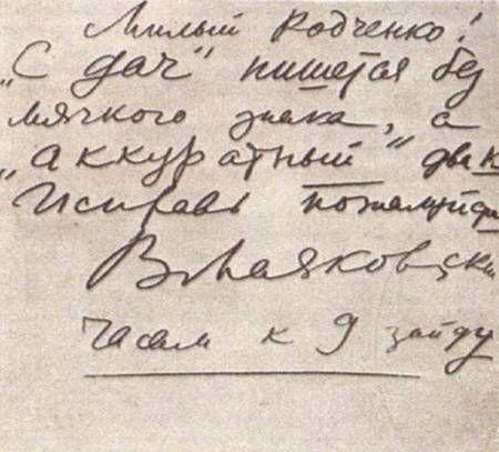 Записка: Маяковский — Родченко