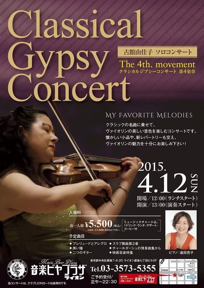 古館由佳子 Yukako Furudate 2015.04.12