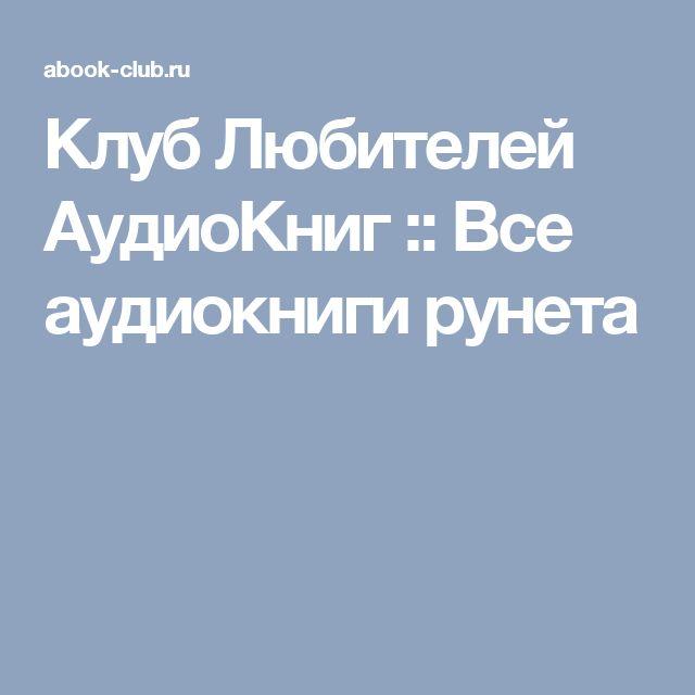 Клуб Любителей АудиоКниг :: Все аудиокниги рунета