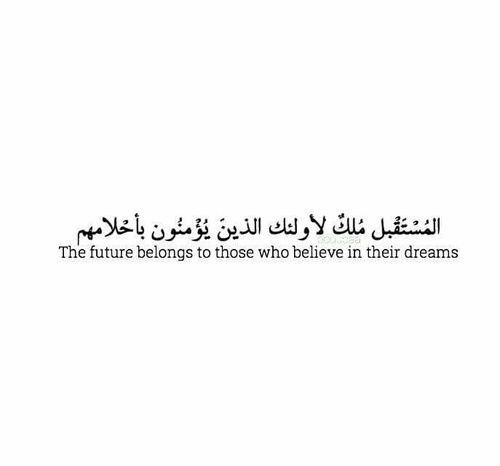 Arabic Tattoo Quotes Translation: 350 Best Arabic Quotes Images On Pinterest