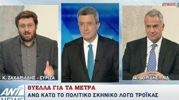 Κόντρα Ζαχαριάδη - Βορίδη στο δελτίο του ΑΝΤ1 - ΒΙΝΤΕΟ   Για την διαπραγμάτευση την αξιολόγηση αλλά και τις δηλώσεις του Άδωνι Γεωργιάδη στο εξωτερικό διασταύρωσαν τα ξίφη τους... from ΡΟΗ ΕΙΔΗΣΕΩΝ enikos.gr http://ift.tt/2mKTxcL ΡΟΗ ΕΙΔΗΣΕΩΝ enikos.gr