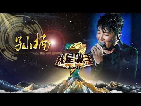 《我是歌手》第三季 - 孙楠单曲串烧 Sun Nan I Am A Singer 3 Song Mix【湖南卫视官方版】 - YouTube