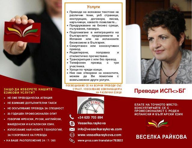 Професионални езикови услуги на Испански и Български език, близо до Валенсия (Испания).