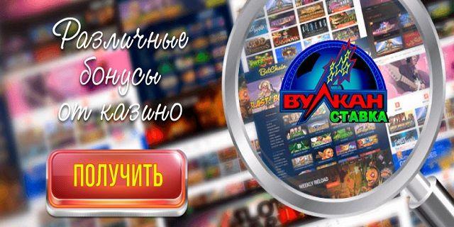 Вулкан ставка казино регистрация games on line игровые автоматы