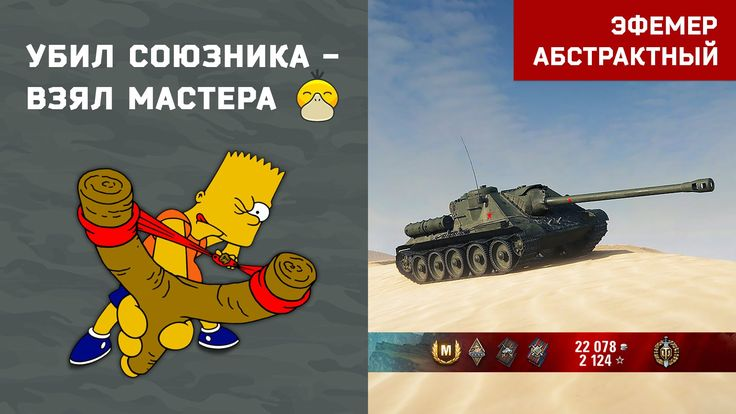 В этом видео #Эфемер он же Wolfel22rus покажет как берёт #Мастера на Советской ПТ-САУ СУ-100 в игре #WOT. Пикантности ситуации добавляет случайное убийство союзника =)